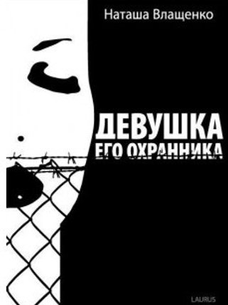 Девушка его охранника   Наташа Влащенко