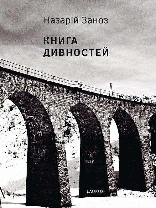 Книга дивностей | Назарій Заноз
