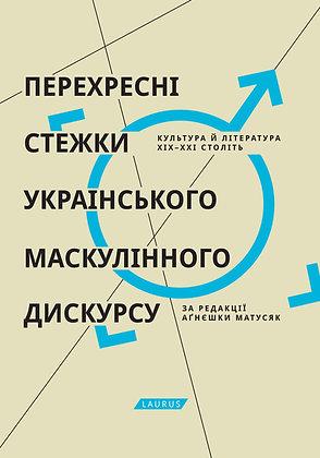 Перехресні стежки українського маскулінного дискурсу | ред. Аґнєшки Матусяк