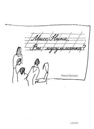 Мисс Нина, вы мусульманка? / Miss Nina, are you a Muslim? I Нина Косман