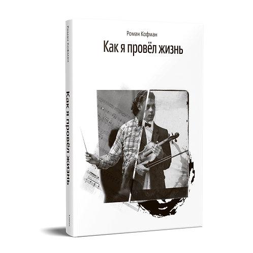Как я провел жизнь | Роман Кофман