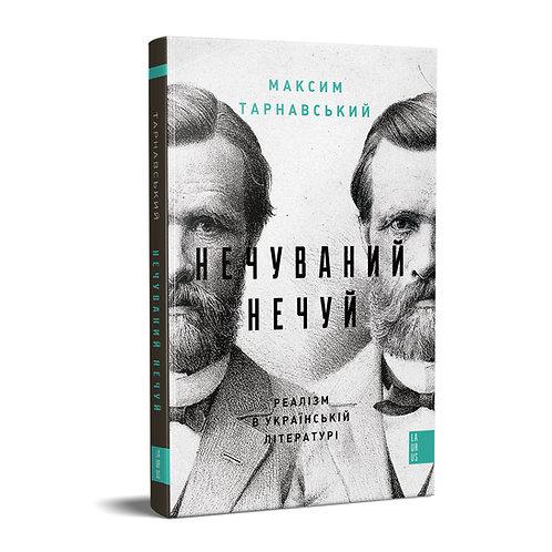 Нечуваний Нечуй | Максим Тарнавський