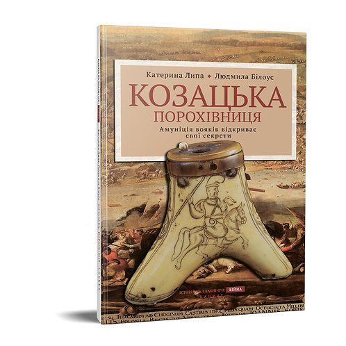 Козацька порохівниця | Катерина Липа та Людмила Білоус