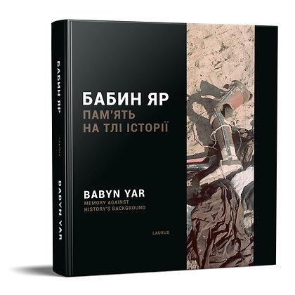 Бабин Яр: пам'ять на тлі історії