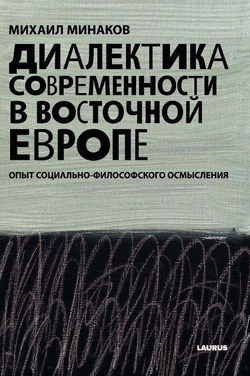 Диалектика современности в Восточной Европе. | Михаил Минаков