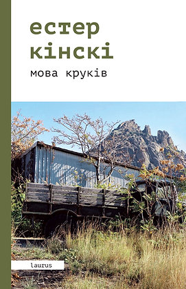 Мова круків   Естер Кінскі