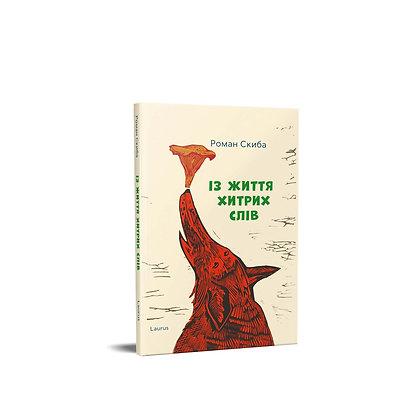 Три оповідки | Умберто Еко
