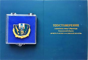 Награда губернатора Сахалинской области.jpg