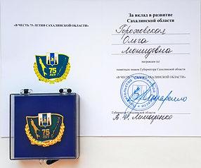 Удостоверение к награде губернатора Сахалинской области.jpg