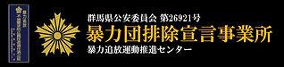 反社ステッカー探偵.jpg