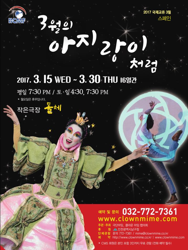 March Special Performance poster