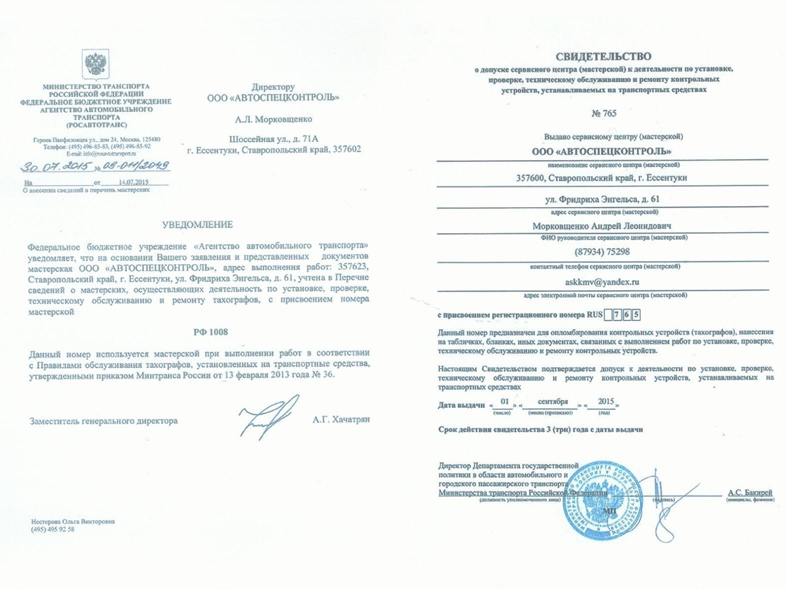 РФ 1008, RUS 765