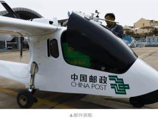 Un drone amphibie utilisé pour livrer le courrier aux îles en mer