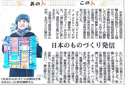 四国新聞2020_04_08 (1).jpg