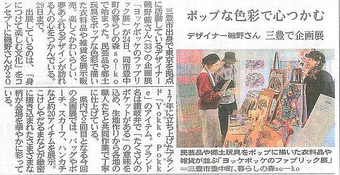 四国新聞0325.jpg