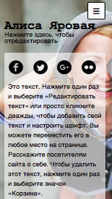 Личный сайт website templates –  Сайт-визитка