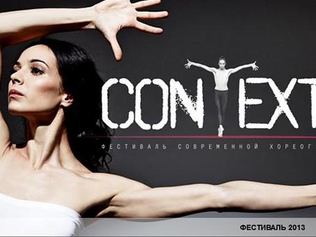 «Context»: фестиваль современной хореографии