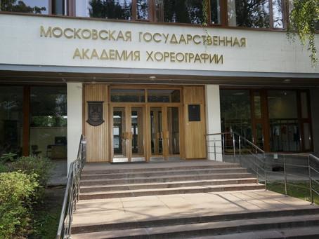 Дом для русского балета