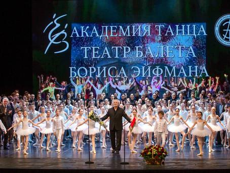 «Вчера, сегодня, завтра» за один вечер. Юбилей Театра Бориса Эйфмана