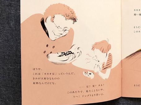 ジャン=ミシェル・モルトロー ショコラパンフレット