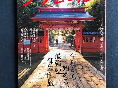 挿絵のお仕事〈ノジュール12月号〉