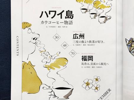 挿絵のお仕事〈SKYWARD 11月号〉