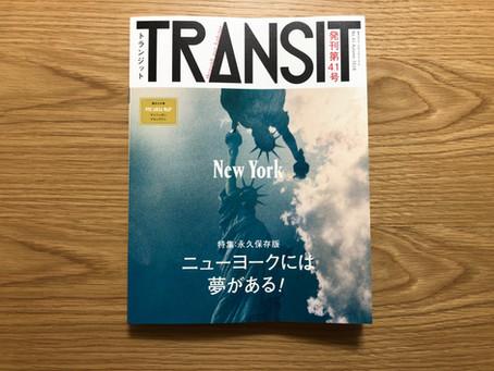 扉絵のお仕事〈TRANSIT 41号〉