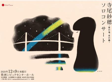 寺尾紗穂ソロコンサート〜夜の海、光の橋〜