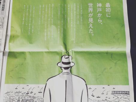 広告〈神戸新聞 三井住友銀行〉