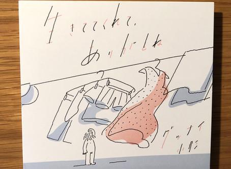 グッナイ小形 2ndアルバム「生きててくれて、ありがとね」