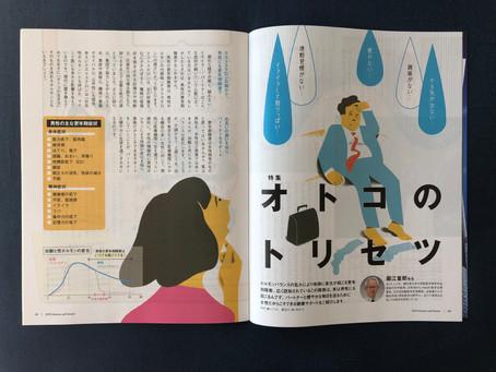 挿絵のお仕事〈季刊セルフドクター〉