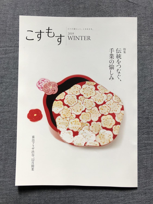 挿絵のお仕事〈こすもす 冬号〉