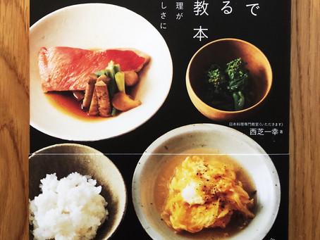 挿絵のお仕事〈家庭でつくる和食教本〉