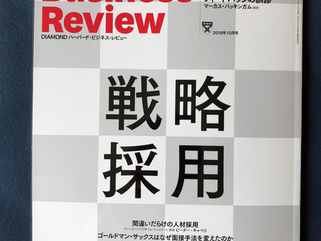 挿絵のお仕事〈ハーバード・ビジネス・レビュー〉
