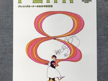 表紙・挿絵のお仕事〈PLAN  2月号〉