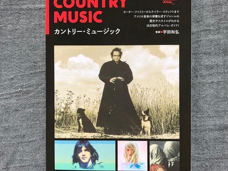 アイコンのお仕事〈レコードコレクターズ 増刊〉