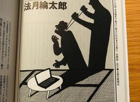 ミステリーズ!vol.101