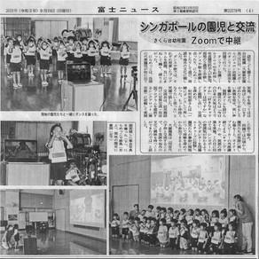 【メディア掲載】さくら台幼稚園様×Just kids様との交流が富士ニュース・静岡新聞様で取り上げられました