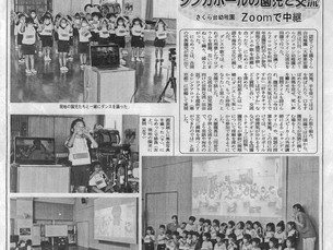 【メディア掲載】さくら台幼稚園様×Just kids様との交流が富士ニュース・静岡新聞で掲載されました