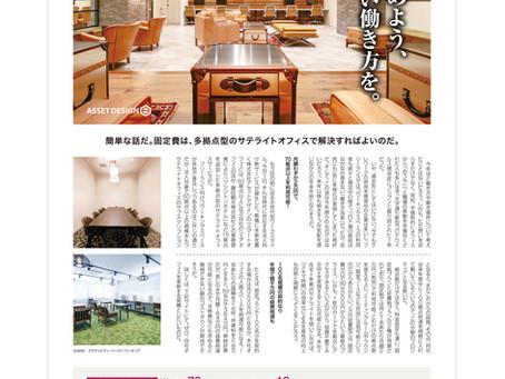 「ビズスタ東京」にてSmartOfficeをご紹介いただきました。