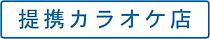 カラオケ店_off.png