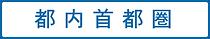 都内首都圏_off.png