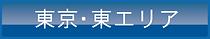 東京東エリア_on.png