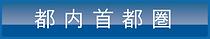 都内首都圏_on.png