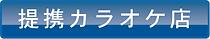 カラオケ店_on.png