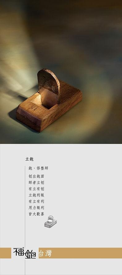 立鉋  鉋刀