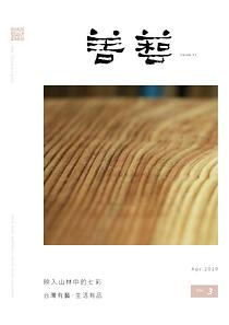 善藝vol.3.png
