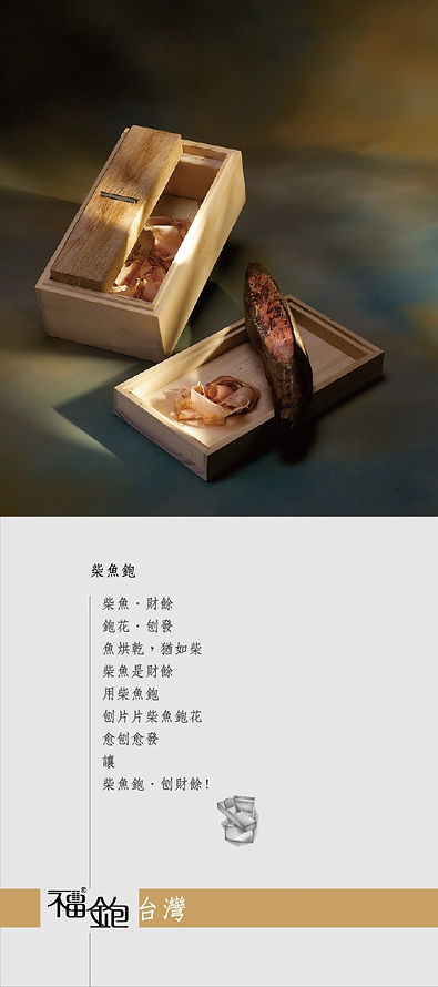 柴魚鉋 柴魚 鉋刀