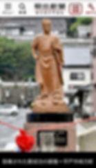 日本國長崎縣平戶市,隆重舉行-鄭成功銅像揭幕式