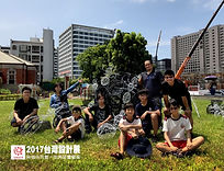 莫嘉賓 2017台灣設計展
